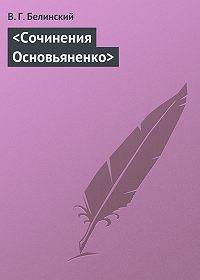 В. Г. Белинский -<Сочинения Основьяненко>