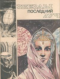 Анатолий Андреев -Звезды последний луч