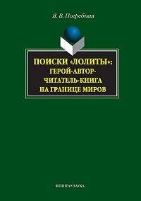 Яна Всеволодовна Погребная -Поиски «Лолиты»: герой-автор-читатель-книга на границе миров
