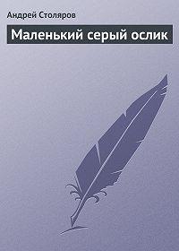 Андрей Столяров -Маленький серый ослик