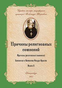 Александр Введенский -Сомнение в Божестве Иисуса Христа