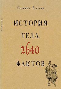 Стивен Джуан - История тела. 2640 фактов