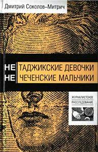 Дмитрий  Соколов-Митрич -Нетаджикские девочки. Нечеченские мальчики