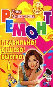 Инна Криксунова -Ремонт. Правильно! Дешево! Быстро!