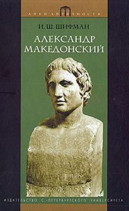 Илья Шифман - Александр Македонский
