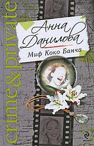 Анна Данилова -Миф Коко Банча