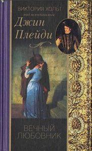 Виктория Холт -Вечный любовник