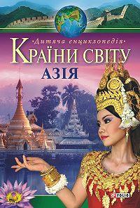 А. Шуклінова -Країни світу. Азія. Дитяча енциклопедія