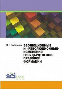 Сергей Павликов -Эволюционные и «революционные» изменения государственно-правовой формации