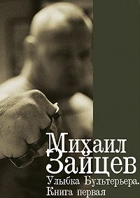 Михаил Зайцев - Улыбка Бультерьера. Книга первая