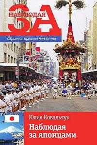 Юлия Ковальчук -Наблюдая за японцами. Скрытые правила поведения