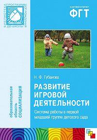 Н. Ф. Губанова -Развитие игровой деятельности. Система работы в первой младшей группе детского сада