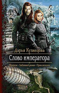 Дарья Кузнецова -Слово Императора