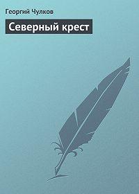Георгий Чулков -Северный крест