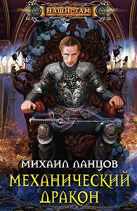 Михаил Ланцов - Механический дракон