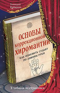 Геннадий Кибардин -Основы коррекционной хиромантии. Как изменить судьбу по линиям руки