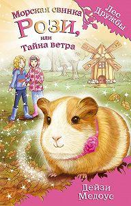 Дейзи Медоус -Морская свинка Рози, или Тайна ветра