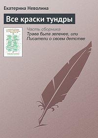 Екатерина Неволина -Все краски тундры