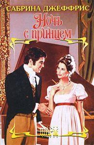 Сабрина Джеффрис -Ночь с принцем