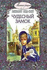 Элизабет Мид-Смит - Чудесный замок