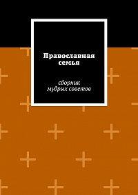 Наташа Квасова -Православная семья