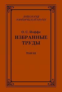 Олимпиад Иоффе -Избранные труды. Том III