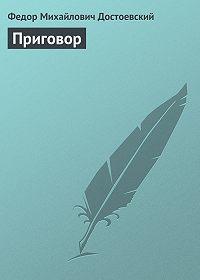 Федор Достоевский -Приговор
