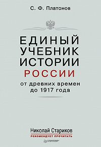 Сергей Платонов -Единый учебник истории России с древних времен до 1917 года. С предисловием Николая Старикова