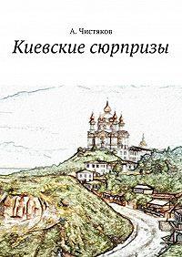 Анатолий Чистяков - Киевские сюрпризы