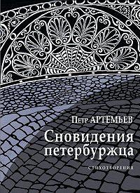 Петр Артемьев - Сновидения петербуржца