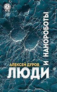 Алексей Дуров -Люди и нанороботы