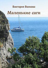 Виктория Волкова -Маленькиесаги