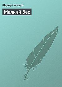 Федор Сологуб -Мелкий бес
