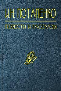 Игнатий Потапенко - Чрезвычайное средство