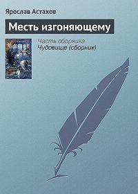 Ярослав Астахов - Месть изгоняющему