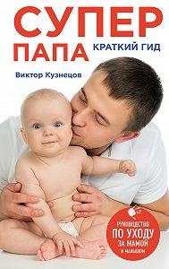 Виктор Кузнецов -Супер Папа: краткий гид