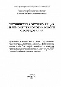 Елена Бондаренко -Техническая эксплуатация и ремонт технологического оборудования