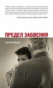 Сергей Лебедев -Предел забвения