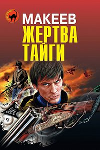 Алексей Макеев -Жертва тайги