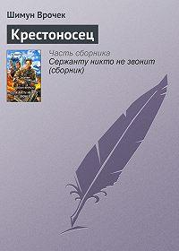 Шимун Врочек -Крестоносец