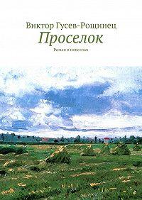 Виктор Гусев-Рощинец - Проселок