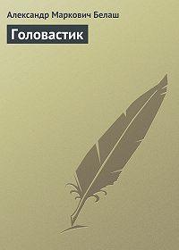 Александр Маркович Белаш -Головастик