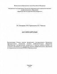 Татьяна Бочкарева -Английский язык