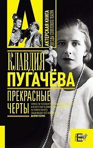Клавдия Васильевна Пугачёва -Прекрасные черты