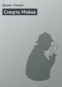 Дэшил Хэммет -Смерть Мэйна