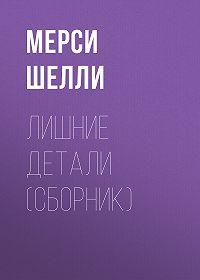 Мерси Шелли -Лишние детали (сборник)