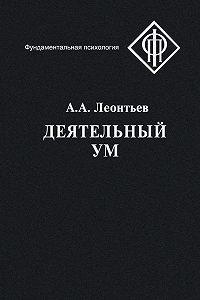 Алексей Леонтьев -Деятельный ум
