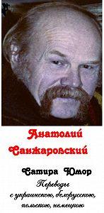Анатолий Санжаровский -Сатира, юмор (сборник)