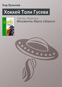 Кир Булычев -Хоккей Толи Гусева