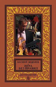 Василий Веденеев -Игра без правил
